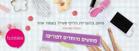 bubbles_purim(small)